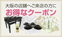 大阪の店舗へお越しの方へお得なクーポン