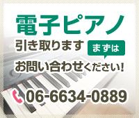 電子ピアノ引き取ります まずはお問い合わせください 06-6634-0889